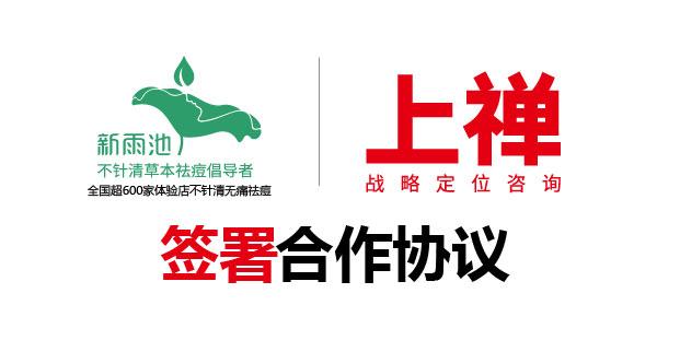 郑州上禅品牌策划公司